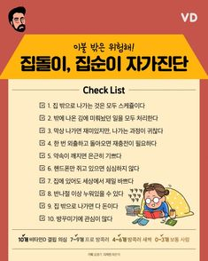 Korean Quotes, Korean Words, Cute Doodles, Mbti, Wise Quotes, Viera, Sentences, Infographic, Typography