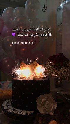 Pin By رغد الشمري On موسيقى Iphone Wallpaper Quotes Love Birthday Girl Quotes Birthday Qoutes