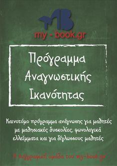 Greek Language, Dyslexia, Special Education, Homework, My Books, Classroom, School, Children, Autism
