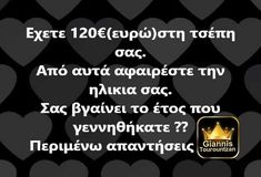Greek Quotes, Funny, Movie Posters, Film Poster, Funny Parenting, Hilarious, Billboard, Film Posters, Fun