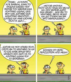 Funny Greek, Funny Cartoons, Lol, Comics, Memes, Funny Stuff, Humor, Funny Things, Funny Things