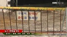 사건 현장을 가다 (서울1TV)