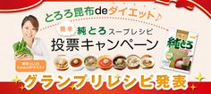 とろろ昆布deダイエット♪簡単純とろスープレシピ投票キャンペーン