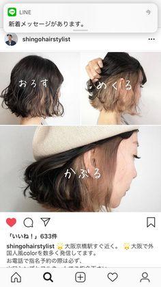 Underdye Hair, Dye My Hair, Two Color Hair, Hair Streaks, Aesthetic Hair, Asian Hair, Grunge Hair, Pretty Hairstyles, Hair Looks