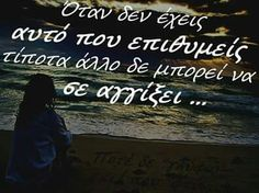 Greek Quotes, My Memory, Of My Life, Chalkboard Quotes, Art Quotes, Memories, Books, Memoirs, Souvenirs