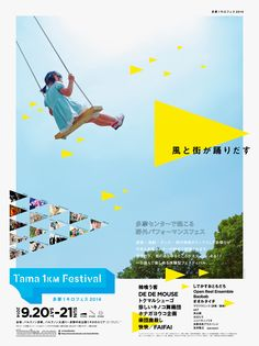 多摩1キロフェス2014|フライヤー|Art Direction and Design: 山口良太(slowcamp) |Photo: 金田幸三