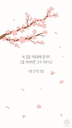 Bible Verse Wallpaper, Bible Verse Wall Art, Wallpaper Quotes, Aesthetic Korea, Aesthetic Themes, Korean Handwriting, Holly Bible, Korea Wallpaper, Korean Words Learning
