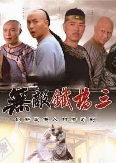 Phim Thập Hổ Thích Kiều Tam