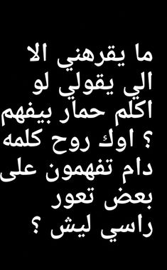 حمار في الجبهه Arabic Jokes, Arabic Funny, Funny Arabic Quotes, Talking Quotes, Mood Quotes, Life Quotes, Funny Facts, Funny Jokes, Cover Photo Quotes