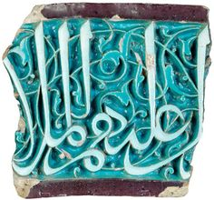 Tile fragment, Bukhara, about 1359, now stored in the Victoria & Albert Museum, London