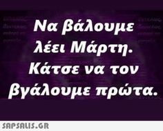 Greek Quotes, Funny Shit, Just In Case, Funny Quotes, Lol, Words, Funny Things, Funny Phrases, Hilarious Quotes
