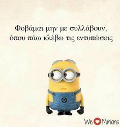 Τι προβλήματα που έχουμε!!! Funny Greek Quotes, Greek Memes, Minion Meme, Minions, Funny Cartoons, Funny Jokes, Funny Statuses, Clever Quotes, Teenager Quotes