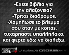 Funny Greek Quotes, Sarcastic Quotes, Funny Quotes, Alaska Quotes, If People Were Rain, Funny Images, Funny Pictures, Psychology Quotes, True Words