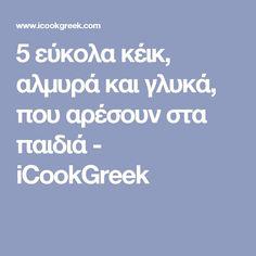 5 εύκολα κέικ, αλμυρά και γλυκά, που αρέσουν στα παιδιά - iCookGreek