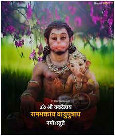 Here is a powerful Hanuman Mantra For New Jobs, Job Promotions and success in examinations. Below is the lyrics of Hanuman mantra for Jobs in Devanagari lyrics and English. Chanting this mantra daily will helps to remove any obstacles in your current job or getting new job.   #Anjaneya #Mantra #HanumanMantra #Hanuman #Prayer #TuesdayMantras #HanumanMantra #jaihanuman #hanumanji #ram #hanumanchalisa #hanumanasana #jaishreeram #hanumangarh #yoga #hinduism #bajrangbali #hindu #lordhanuman… Hanuman Pics, Hanuman Images, Hanuman Chalisa, Durga Images, Lakshmi Images, Ganesh Images, Hindu Rituals, Hindu Mantras, Vedic Mantras