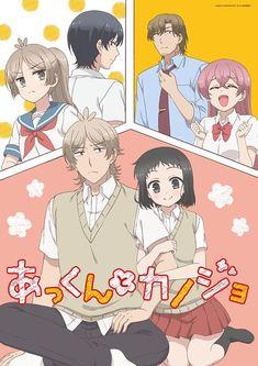 My Sweet Tyrant Anime Reveals Visual for Show's Cours Anime Fr, Chica Anime Manga, Kawaii Anime, Animes To Watch, Anime Watch, Tsundere, Cute Anime Pics, Anime Love, My Love Story Anime