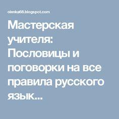 Мастерская учителя: Пословицы и поговорки на все правила русского язык...