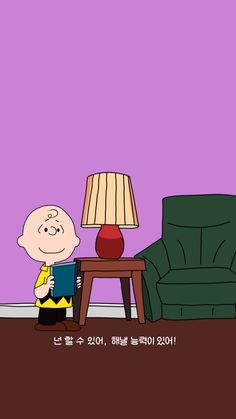 찰리브라운 배경화면 : 네이버 블로그 Snoopy Wallpaper, Brown Wallpaper, Iphone Wallpaper, Shin Chan Wallpapers, Cartoon Quotes, Snoopy Christmas, Cool Wallpapers For Phones, Charlie Brown And Snoopy, Cute Memes