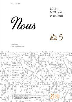 金沢21世紀美術館 コレクション展「Nous ぬう」 AD&D:Naoko Fukuoka 福岡南央子 _woolen