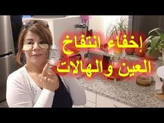 طونير ضد انتفاخ العين💖والهالات السوداء 💖روووعه عن تجربتي - YouTube Youtube N, Beauty Care Routine, Mirrored Sunglasses, Mens Sunglasses, Dress Brokat, Instagram, Beauty Skin, Face Masks, Skin Care