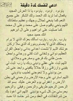 Doa Islam, Islam Hadith, Islam Quran, Beautiful Islamic Quotes, Islamic Inspirational Quotes, Muslim Quotes, Religious Quotes, Quran Quotes, Arabic Quotes