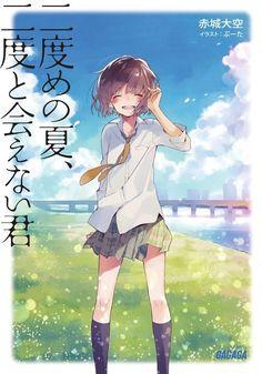 Amazon.co.jp: 二度めの夏、二度と会えない君 (ガガガ文庫): 赤城 大空, ぶーた: 本