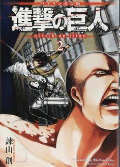 Attack on Titan Volume 2 (English/Japanese) Attack On Titan Book, Attack On Titan Shirt, Otaku Room, Popular Manga, Ghost In The Shell, Anime Oc, Manga Covers, Anime Comics, Cover Art