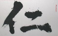 Pittogramma di Jin eseguito dal M° Nagayama