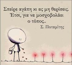 Something To Remember, Greek Quotes, Life Lessons, Wise Words, Wisdom, Education, My Favorite Things, Sayings, My Love
