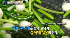 천기누설 마늘종 장아찌 담그는법 하지정맥류 산산 마늘쫑 조리법 Green Beans, Vegetables, Cooking, Food, Kitchen, Essen, Vegetable Recipes, Meals, Yemek