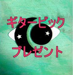デコドルフィンオリジナルピックのプレゼントのお知らせですこのたびサプライズプレゼントといたしましてデコドルフィンオリジナルピックのサプライズプレゼントをさせていただきます下記のお問い合わせに必要事項を Tokyo Japan, Movie Posters, Collection, Tokyo, Film Poster, Billboard, Film Posters