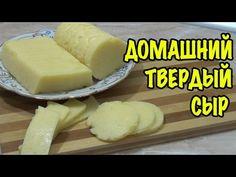 Домашний твердый сыр, легко и быстро. - YouTube