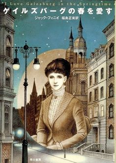 Galesburg in the Springtime Cover Art