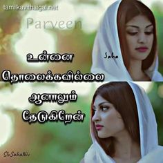 Best 50+ Love Quotes In Tamil Only