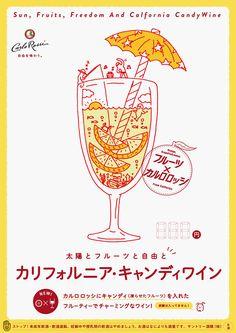 California Candy Wine - Yu Miyazaki (301 inc)