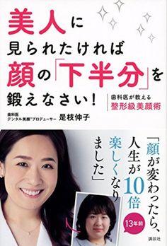1日で理想の美人顔♡TVでも話題の顔下半分トレーニング - Locari(ロカリ)