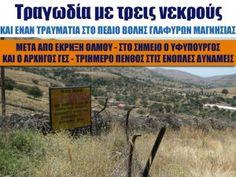 Karavanas The Blog: Ρεπορτάζ του e-volos.gr για την τραγωδία.