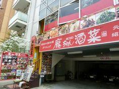 ばんちゃん酒菜 半蔵門店 - 3-3 Ichibanchō, Chiyoda-ku, Tōkyō / 東京都千代田区一番町3-3