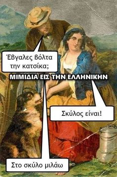 Ancient Memes, Funny Greek Quotes, Funny Bunnies, Funny Moments, Funny Things, Art Memes, True Words, Really Funny, Funny Photos