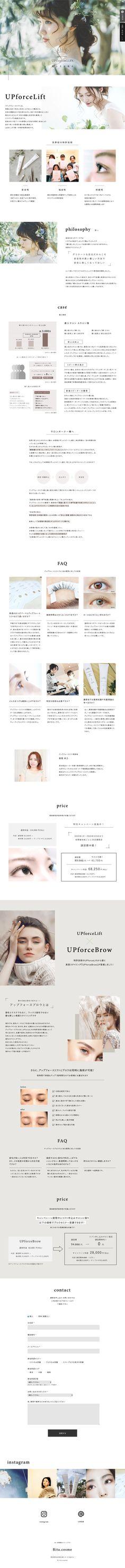 Web Design,Webデザイン,ウェブデザイン,美容,まつげ,眉毛,アップフォースリフト,白,シンプル,女性,