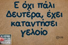 Find images and videos about greek quotes and greek on We Heart It - the app to get lost in what you love. Greek Memes, Funny Greek Quotes, Funny Picture Quotes, Sarcastic Quotes, Funny Quotes, Funny Phrases, Greek Words, Reading Quotes, Funny Cartoons