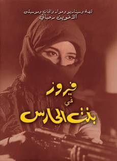 فيروز في بنت الحارس  الاخوين رحباني $feyrouz #fayrouz #Lebanon #rahbani