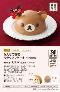 みんなで作るリラックマケーキ(4号相当)