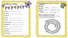 Οι ασκήσεις αυτές φτιάχτηκαν για να βοηθήσουν τα παιδιά να εξασκηθούν στη σωστή γραφή των λέξεων που περιέχουν συνδυασμούς συμφώνων. Περισσότερα στο http://anoixtestaxeis.weebly.com/