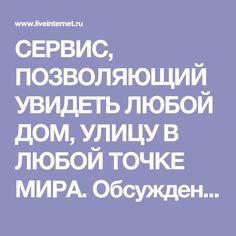СЕРВИС, ПОЗВОЛЯЮЩИЙ УВИДЕТЬ ЛЮБОЙ ДОМ, УЛИЦУ В ЛЮБОЙ ТОЧКЕ МИРА. Обсуждение на LiveInternet - Российский Сервис Онлайн-Дневников