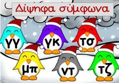 Dipsifa fonienta - Simfona (Δίψηφα φωνήεντα και σύμφωνα) Teaching Activities, Activities For Kids, Greek Language, School Worksheets, Easter Crafts For Kids, Motor Skills, Special Education, Preschool, Projects To Try