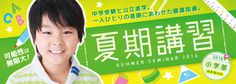 学習塾の全教研|福岡、佐賀、長崎、大分、山口各県の塾 Web Design, Web Banner Design, Flyer Design, Banners Web, Japan Graphic Design, Logos Retro, Adobe Illustrator, Summer Design, Sale Banner