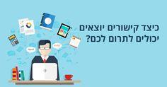 כל מי שמחליף קישורים דרך מאמרים או תכנים שונים באתר שלו יודע שלרוב המטרה שלו היא לקבל את הקישור הטוב...