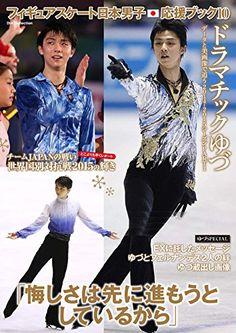 「フィギュアスケート日本男子応援ブック10」2015年5月/ダイアプレス