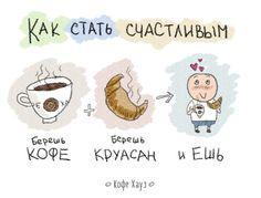 ##кофе ##утро ##понедельник ##счастье - Сеть кофеен «Кофе Хауз» - Google+